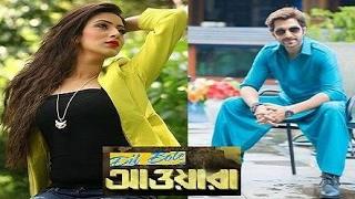 Dil Bole Awara | Jeet | Prosenjit | Bidya Sinha Mim | দিল বোলে আওয়ারা | Dil Bole Awara First Look