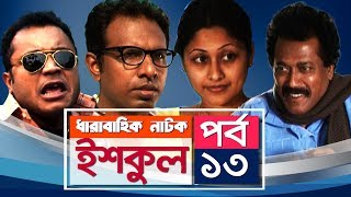Ishkul   Ep 13   Sumaiya Shimu, Marjuk Rasel, Mishu Shabbir, Shagota   Natok   Maasranga TV   2018