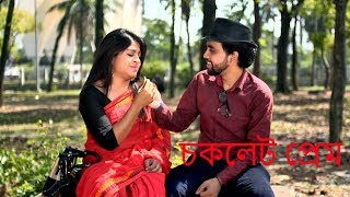 Choklet Prem | চকলেট প্রেম। RK Rasel | Maria lira | Bangla new video 2018