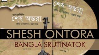 'Shesh Ontora' - Srutinatok   Jagannath Basu, Ranjana Bhanja, Debshankar Halder