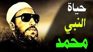 اعظم خطب الشيخ كشك - حياة النبي محمد