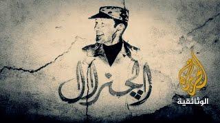 الجنرال - سعد الدين الشاذلي