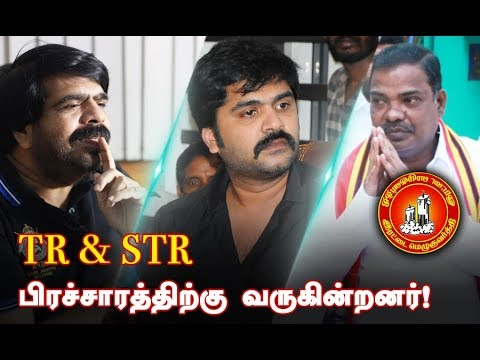 Xxx Mp4 TR STR Will Support During Campaign Kalaikottudhayam Naam Tamilar Party 3gp Sex