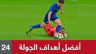 أفضل أهداف في الجولة 24 من الدوري السعودي