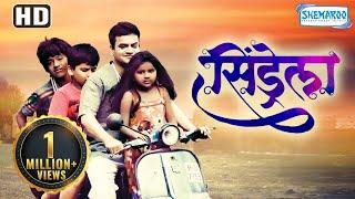 Cinderella (HD) - सिंड्रेला (2015) - Rupesh Bane - Yashashvi Vengurlekar - Marathi Full Movie