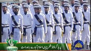 Pakistan Day Parade 23 March 2017 - Live from Parade Ground Islamabad - 01