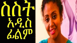 ስስት - Ethiopian Movie - SISIT 2015 Full (አዲስ ፊልም)