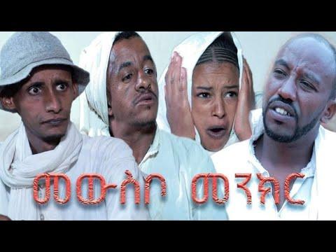 New Eritrean Comedy 2021 መውስቦ መንክር Mewsbo Menkr By Wegihu fsehatsion