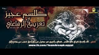 طلسم عجيز وتعزيمة الرفاعي قصة رعب صوتيه تقديم محمد حسام HD