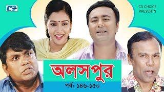 Aloshpur | Episode 146-150 | Chanchal Chowdhury | Bidya Sinha Mim | A Kha Ma Hasan