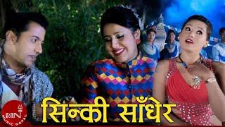 SINKI SADHERA SONG by Manju Poudel and Khuman Adhikari
