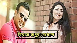 অপুর সাথে শাকিব খান ছবি না করায় রিয়াজ অপুর নতুন জুটি   Riyaz opu New Movie!Showbiz new!Media Report!