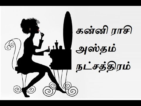 Xxx Mp4 கன்னி ராசி ஹஸ்தம் நட்சத்திரம் Kanni Rasi Hastha Natchatram 3gp Sex