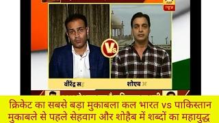 Latest debate show 2017-Battle between Sehwag vs Sohaib Akthar before India vs Pakistan match 2017