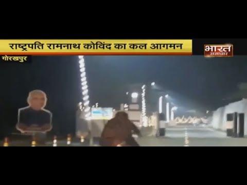 Xxx Mp4 Gorakhpur कल President का गोरखपुर दौरा कई कार्यक्रमों में होंगे शामिल 3gp Sex