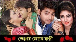 ডেঞ্জার জোনে বাপ্পী | Bappy Chowdury | Achol | Sultana Bibiana | Media Hits BD