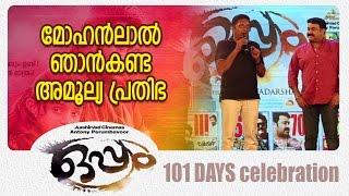 Oppam 101 Days Celebration | Mohanlal | ലാലിനെ അഭിനന്ദിച്ച് Prakash Raj