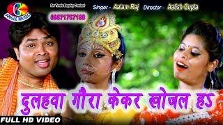 दुलहवा गौरा केकर खोजल हS # Alam Raj  #  Bam Bam Bol Raha Hai  Devghar #  HD Kanwar 2016