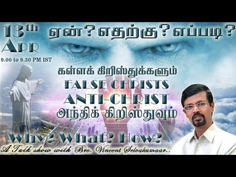 Xxx Mp4 False Christs And Anti Christ With English Subtitles Bro Vincent Selvakumaar Yen Yetharku 3gp Sex