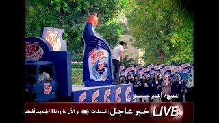 Harpic 5X Arabic - Sharp Image