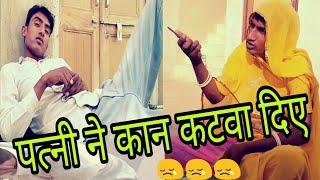 कान कतर लिया  Mangi RajpuT Buchawas राजस्थानी मारवाडी हरयाणवी कॉमेडी