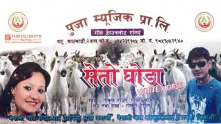 Seto Ghoda - Nepali Hit Lok Dohori Geet 2016/2073   Gokul Raut, Parbati Karki   Puja Music