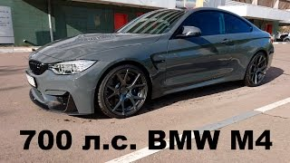 DT_LIVE. 700 л.с. BMW M4 Competition