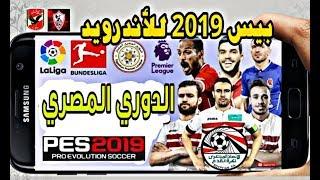 تحميل بيس 2019  للاندرويد مع الدوري المصري 🇾🇪و باخر الانتقالات + جرافيك خرافي و بحجم صغير🔥