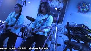 Piyaba yanawa ma akasaye - Sithara Music Band