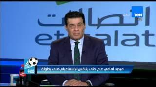 ستاد TeN - احمد حسام ميدو ... لم اقصد الاساءة لـ محمد صلاح وهو من افضل المحترفين ويوضح سبب انتقاده