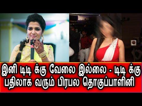 டிடி க்கு இனி வேலையில்லை அதிர்ச்சி தகவல் Tamil Cinema News Latest News DD