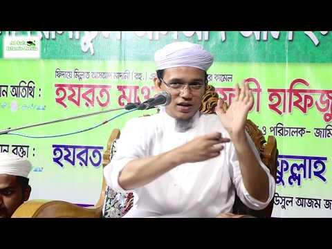Xxx Mp4 মধুর শুরে শ্রেষ্ঠ বয়ান। Bangla Waz 2018 Mufti Said Ahmad Kolorob Al Safa 3gp Sex