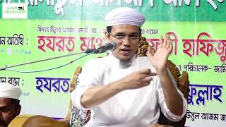 মধুর শুরে শ্রেষ্ঠ বয়ান। Bangla Waz 2018 Mufti Said Ahmad (Kolorob) al safa