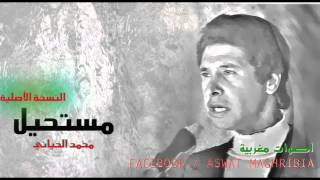 محمد الحياني - مستحيل   النسخة الأصلية   Mohamed El Hayani - Moustahil