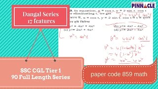 math mock test discussion : 90 tests full length ssc cgl tier 1