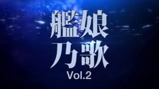 『艦娘乃歌 Vol.2』クロスフェード動画(TVアニメ「艦隊これくしょん -艦これ-」キャラクターソングアルバム)