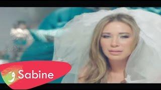 Sabine - Lesh zaalana / سابين - ليش زعلانة