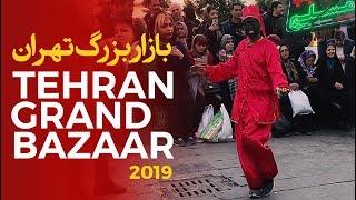Inside Iran: Tehran Grand Bazaar 2019 - بازار بزرگ تهران