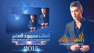 الفنان محمود الصغير وتسجيلات وليد علوش  نادي الساهر حصريآ 2015