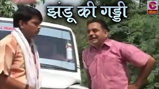 Jhandu Jokes [ झंडू की गड्डी ] Best Haryanvi Comedy Video || Funny Video