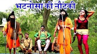 भटनोसा की नौटंकी (भाग-2) | Bhojpuri Nautanki | Bhojpuri Nautanki Nach Programme