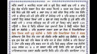 Sri Guru Granth Sahib Ji (549-551) By Dr Varinder Singh Gill.wmv