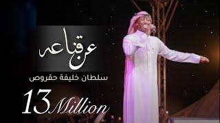حقروص - عن قناعه (جلسة)