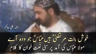 Khush bint e murtaza ay Abbas jo wadah ay - Ahmed Ali hakim