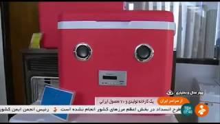 Iran Barf Ab co  made Home Appliances, Shahr e Kurd county شركت لوازم خانگي برف آب ايران