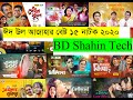 Bangla Eid Ul Adha Best 15 Natok 2020 বাংলা ঈদ উল আজাহা বেষ্ট 15 নাটক 2020