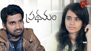 PRADHAMAM | Telugu Short Film 2017 | Directed by Abhinav Ganji, Co-directed by Ramu Chikkulapalli