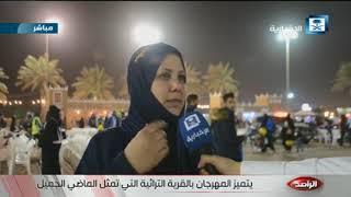 الراصد-  مهرجان  هلا سعودي بالخبر يواصل فعالياته بحضور وتفاعل كبير.