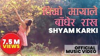 तिम्रो मायाले बाँधेर राख// Timro mayale  - Shyam Karki | Nepali Love song 2016