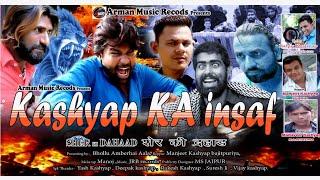 Song KASHYAP KA INSAF (Sher ki dahaad bhollu amberhai  singer Manoj Kashyap arman music records 2017